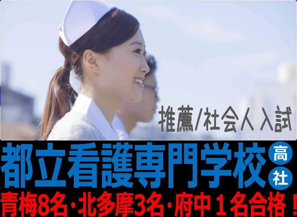都立看護【推薦入試・社会人入試】 合格速報